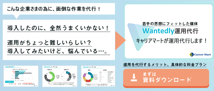 Wantedly運用代行のご案内