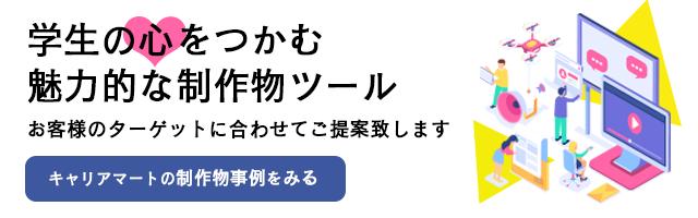 キャリアマート 制作物 事例集