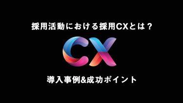 採用成功のカギは『採用CX』にあり!?導入事例と成功ポイント