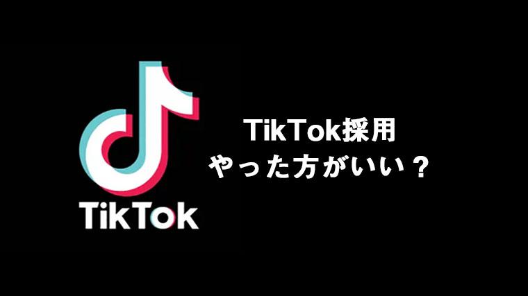 TikTok採用やるべきか