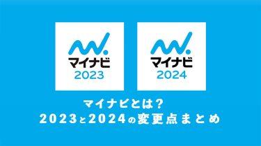 [マイナビ2022]2021からの仕様変更点まとめ