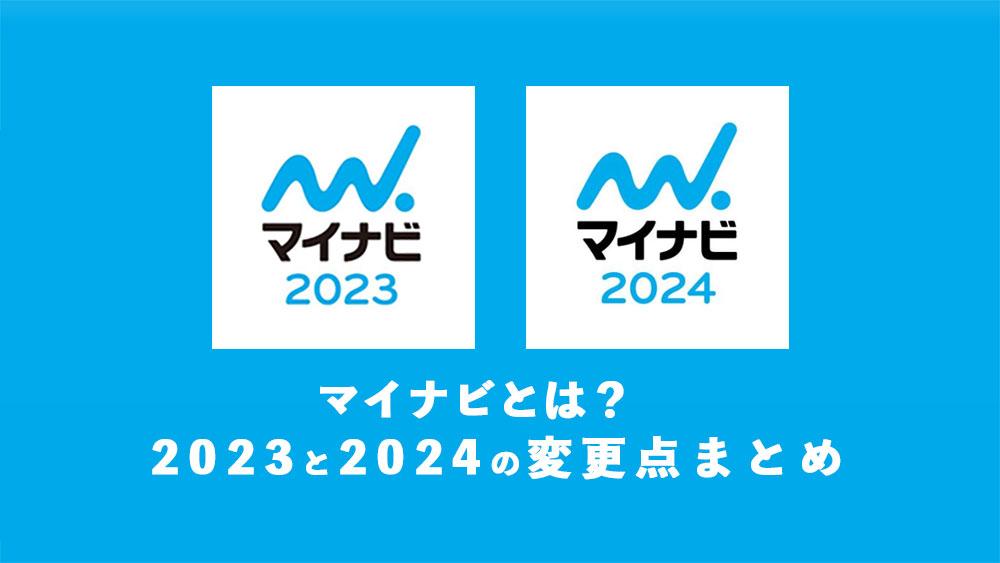 マイナビ2021と2022 本サイト変更点
