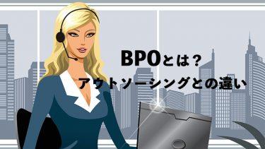 BPOとは