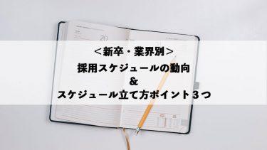 【業界別】新卒採用スケジュールの動向&計画立案のポイント