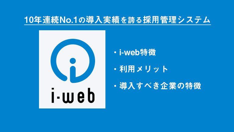 i-webとは?業界シェアNo.1の採用管理システムで欲しい人材をゲット!