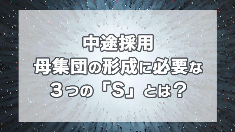 """中途採用 母集団形成を改善に導く3つの""""S"""""""