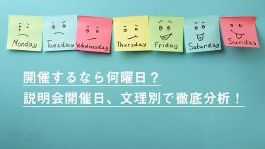 新卒採用説明会に最適な開催日・曜日って?理系文系で徹底比較!