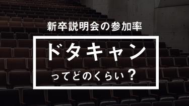 新卒採用説明会の参加率~ドタキャンってどのくらい?~