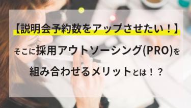 【説明会予約数をアップさせたい!】それなら新卒採用アウトソーシング(PRO)!