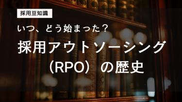 いつ、どう始まった?採用アウトソーシング(RPO)の歴史