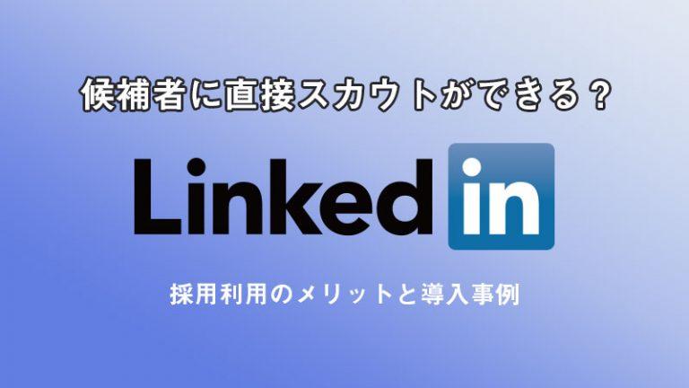 候補者に直接スカウトができる「LinkedIn」とは?メリットと導入事例