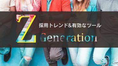 【2020年版】Z世代の採用トレンドとは?採用方法や有効なツールを解説