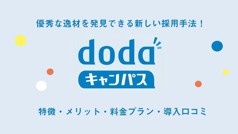 dodaキャンパスとは?優秀な逸材を発見できる新しい採用手法で人材確保しよう