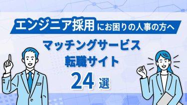 ITエンジニアの中途採用の現状おすすめマッチングサービス 11選