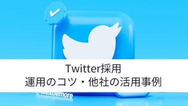 Twitter採用 運用のコツ・他社活用事例