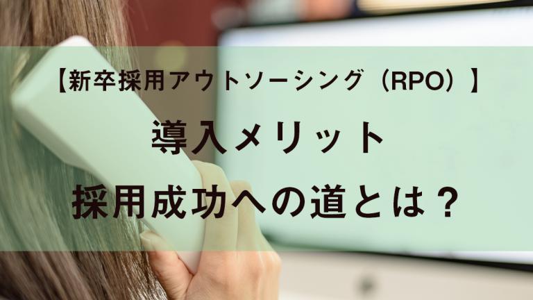 【新卒採用アウトソーシング(RPO)】~導入メリットと採用成功への道とは?~