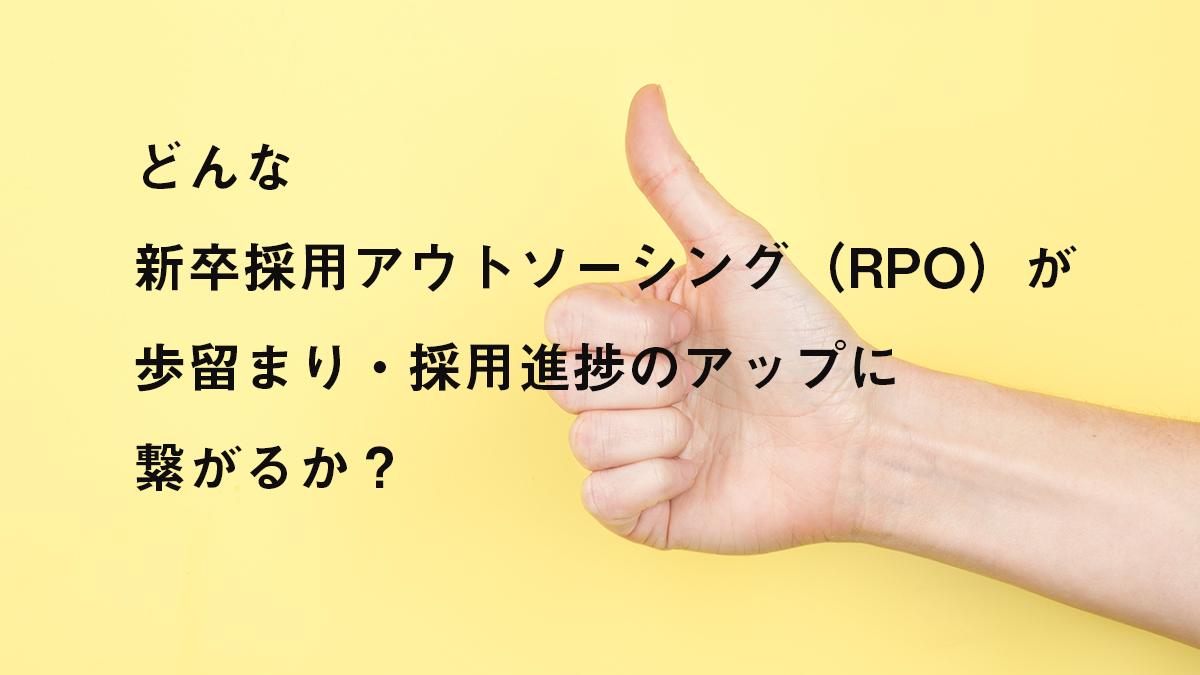 どんな新卒採用アウトソーシング(RPO)が歩留まり・採用進捗のアップに繋がるか。