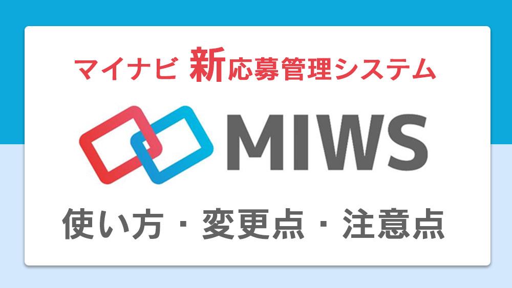 【マイナビ転職】新応募管理システム『MIWS(ミューズ)』