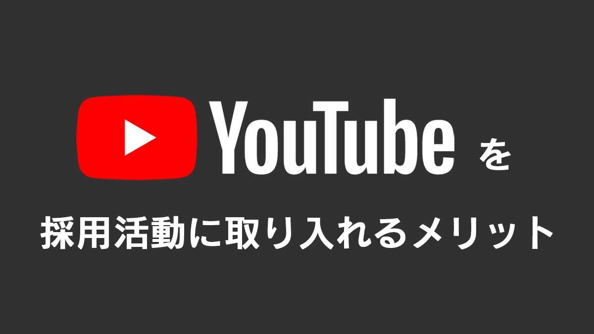 YouTubeを採用活動に取り入れよう!メリットから注意点まで徹底解説