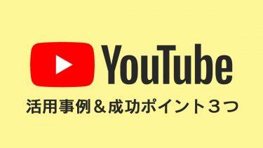 【採用動画】Youtube活用の他社事例&3つの成功ポイント!