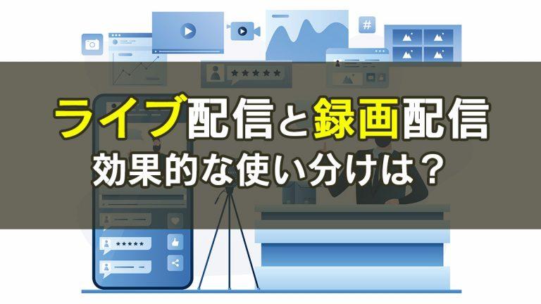 【オンライン説明会】ライブ配信と録画配信の効果的な使い分けとは?