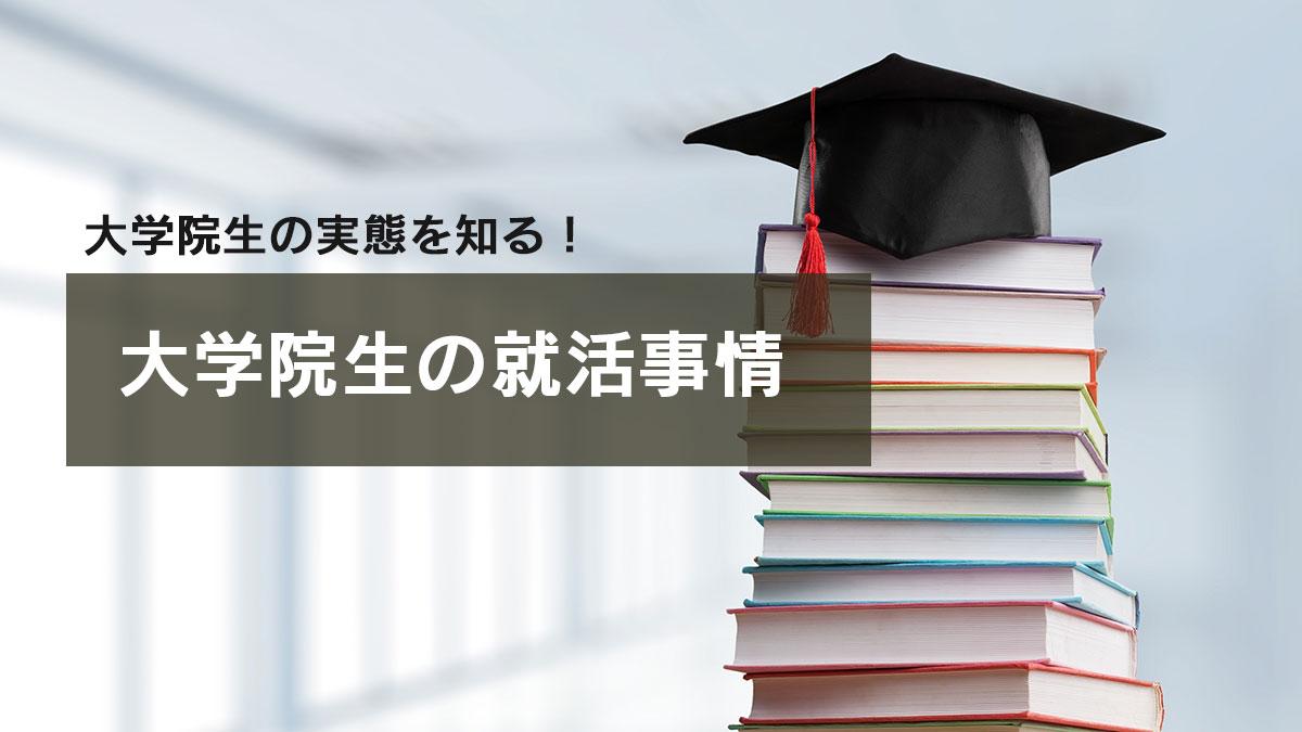 大学院生の就活事情 理系文系別採用するメリット