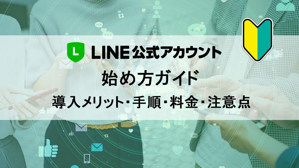 LINE公式アカウント導入メリット・手順・料金・注意点