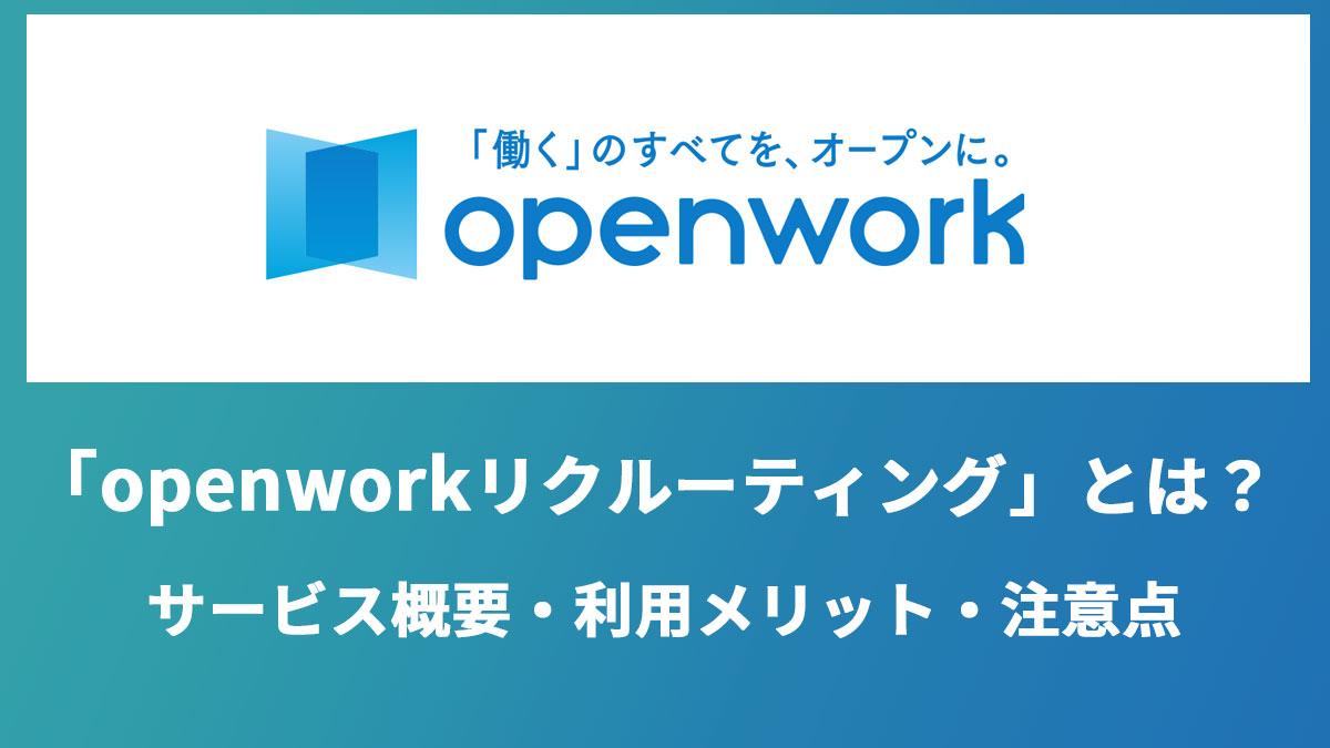 OpenWorkリクルーティングとは?口コミでミスマッチ減の採用媒体
