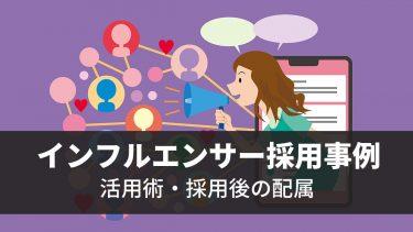 【中途】インフルエンサー採用事例を一挙公開!活用術・採用後の配属