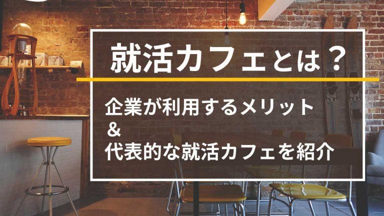 就活カフェとは?企業が利用するメリットと代表的な就活カフェを紹介 ...