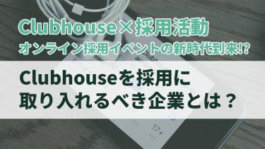 clubhouse採用 やるべき企業とは