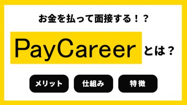 面談課金型のマッチングサービス「PayCareer」とは?導入メリット・仕組み・特徴