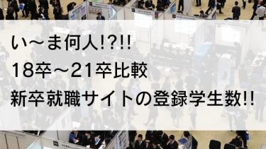 【2019年12月更新!】い~ま何人!?!!18卒~21卒比較・新卒就職サイトの登録学生数は、これだ!