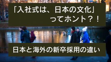 【入社式は日本の文化ってホント!?】~日本と海外の新卒採用・その違いとは?~