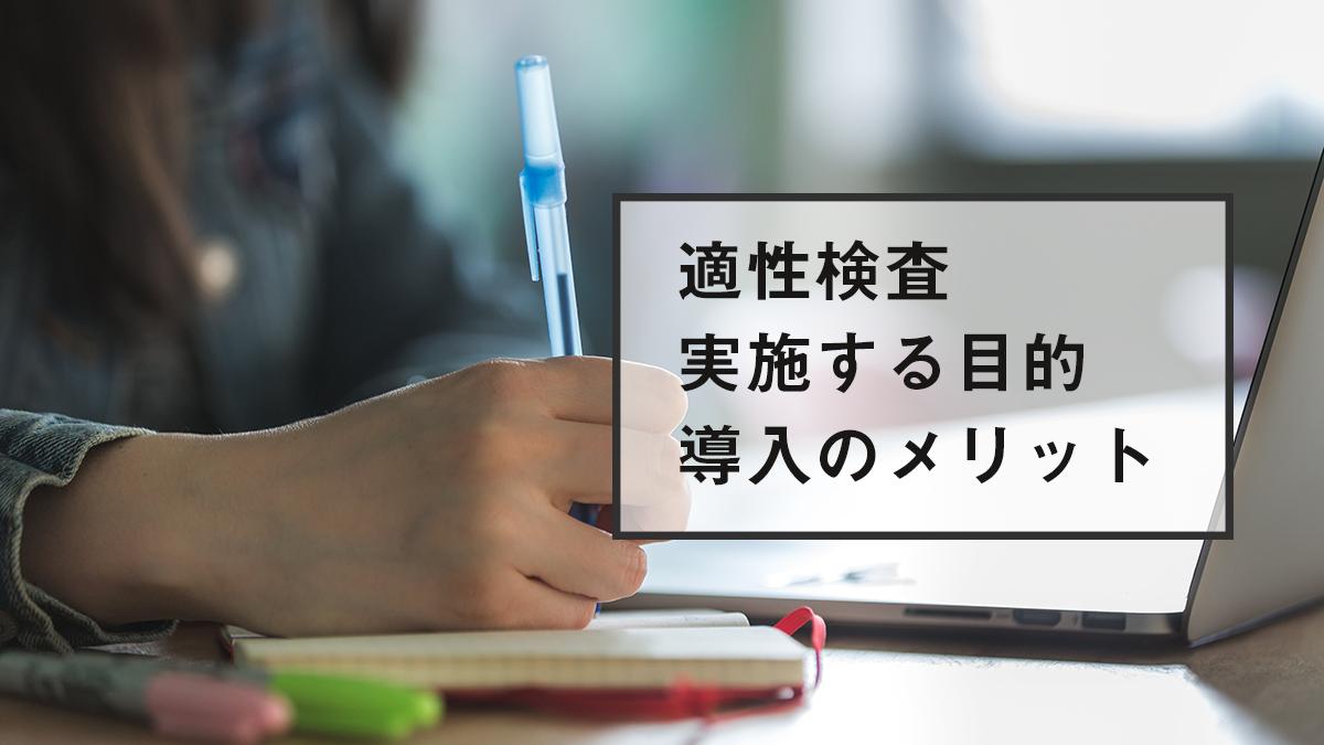 新卒採用における適性検査を実施する目的と導入メリット