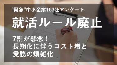 """""""緊急""""中小企業103社調査「経団連による就活ルール廃止発表に関するアンケート結果」をリリース"""