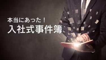 来たる2020年度・令和最初の入社式!!本当にあったリアルな入社式事件簿とは!?