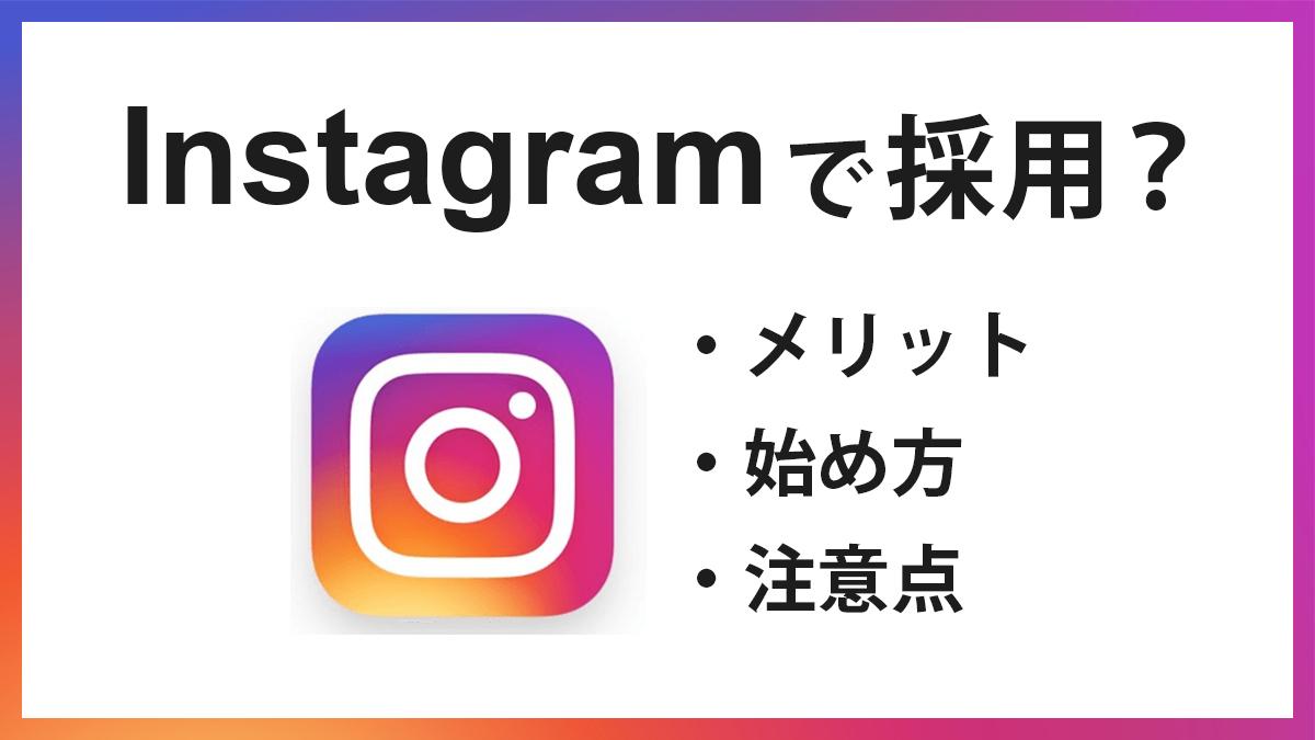 Instagramで採用?メリット・始め方・注意点