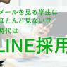 LINE採用~コミュニケーションツールを活用して関係構築へ~