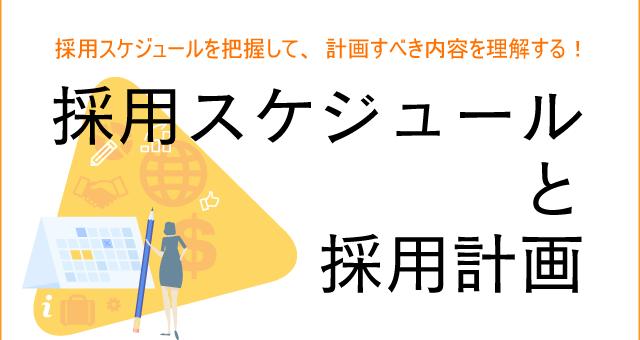 【新卒採用ガイド】採用スケジュールと採用計画