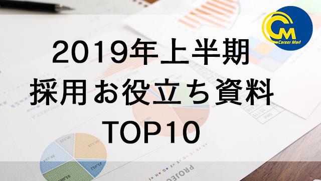2019年上半期 採用お役立ち資料 TOP10