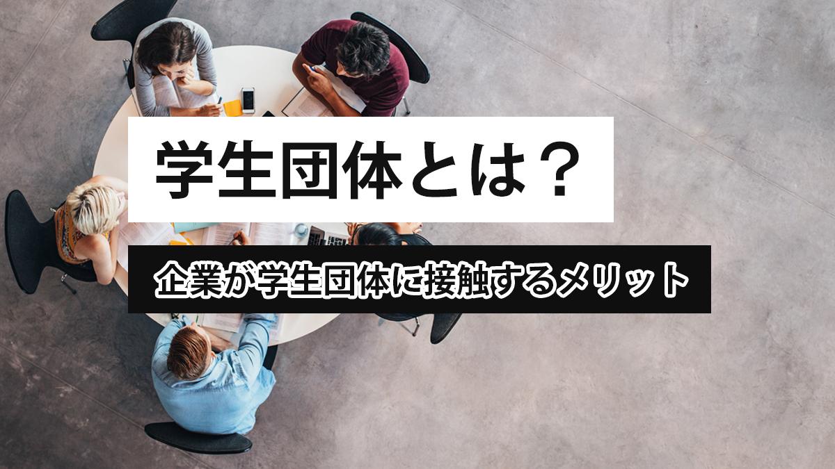 学生団体とは企業が学生団体に接触するメリット