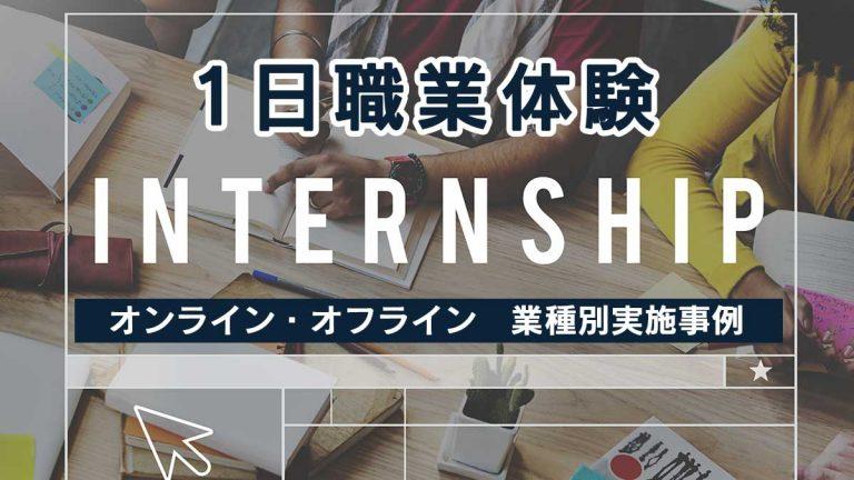 1Dayインターンシップ・1日職業体験の実施事例【オンライン・オフライン】