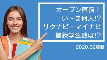 オープン直前!2020年2月!い~ま何人!?リクナビ・マイナビ登録学生数は!?