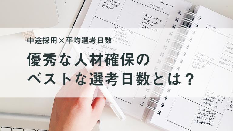 中途採用×採用スケじゅーr