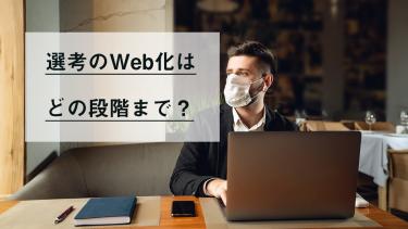 【新型コロナで採用Web化】オンライン対応は●次選考まで?学生の声