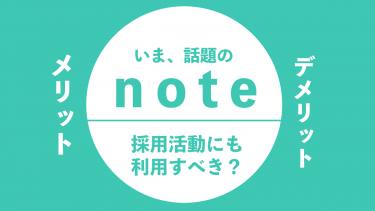 最近話題の「note」採用活動にも利用すべきか?メリットデメリット