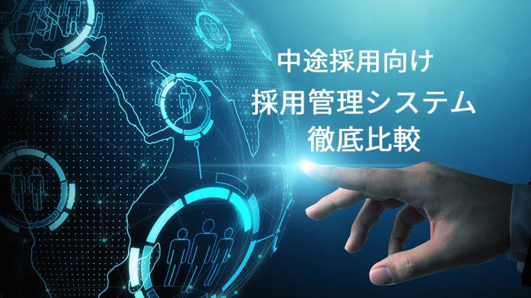 中途採用向け 採用管理システム徹底比較