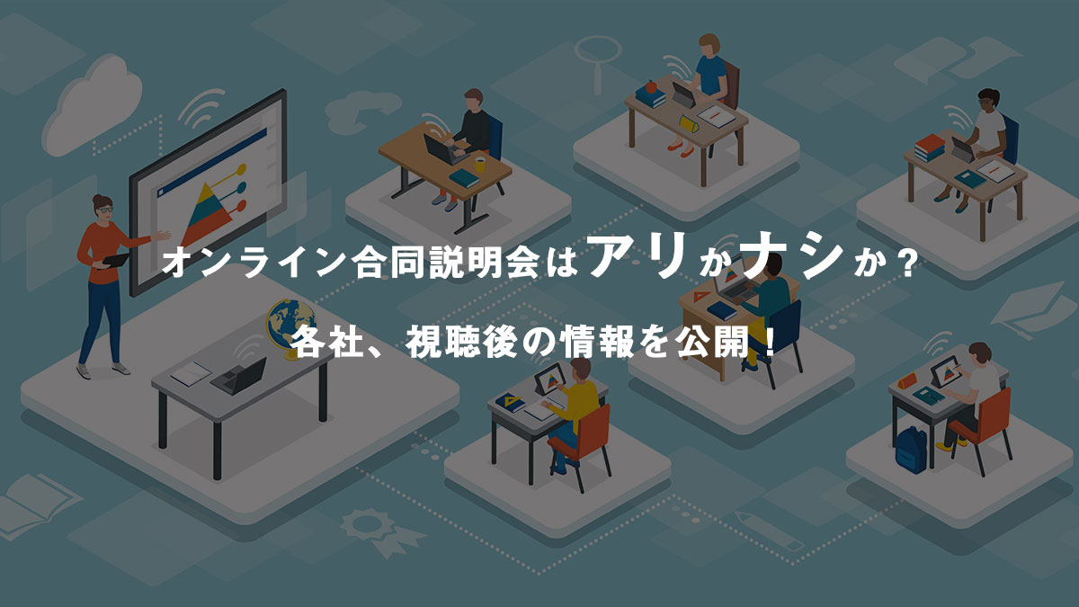 オンライン合同説明会、各社視聴後の情報を公開!