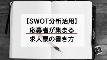 【SWOT分析活用】応募者が集まる求人票